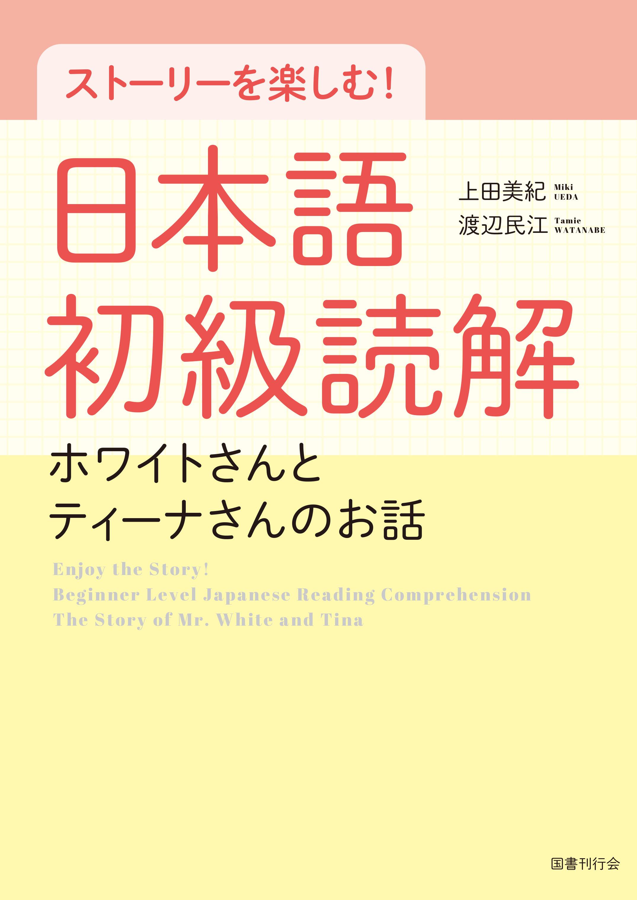 ストーリーを楽しむ! 日本語初級読解 ホワイトさんとティーナさんのお話     画像