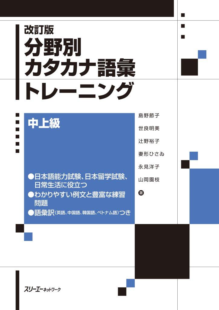 改訂版 分野別カタカナ語彙トレーニング  の画像