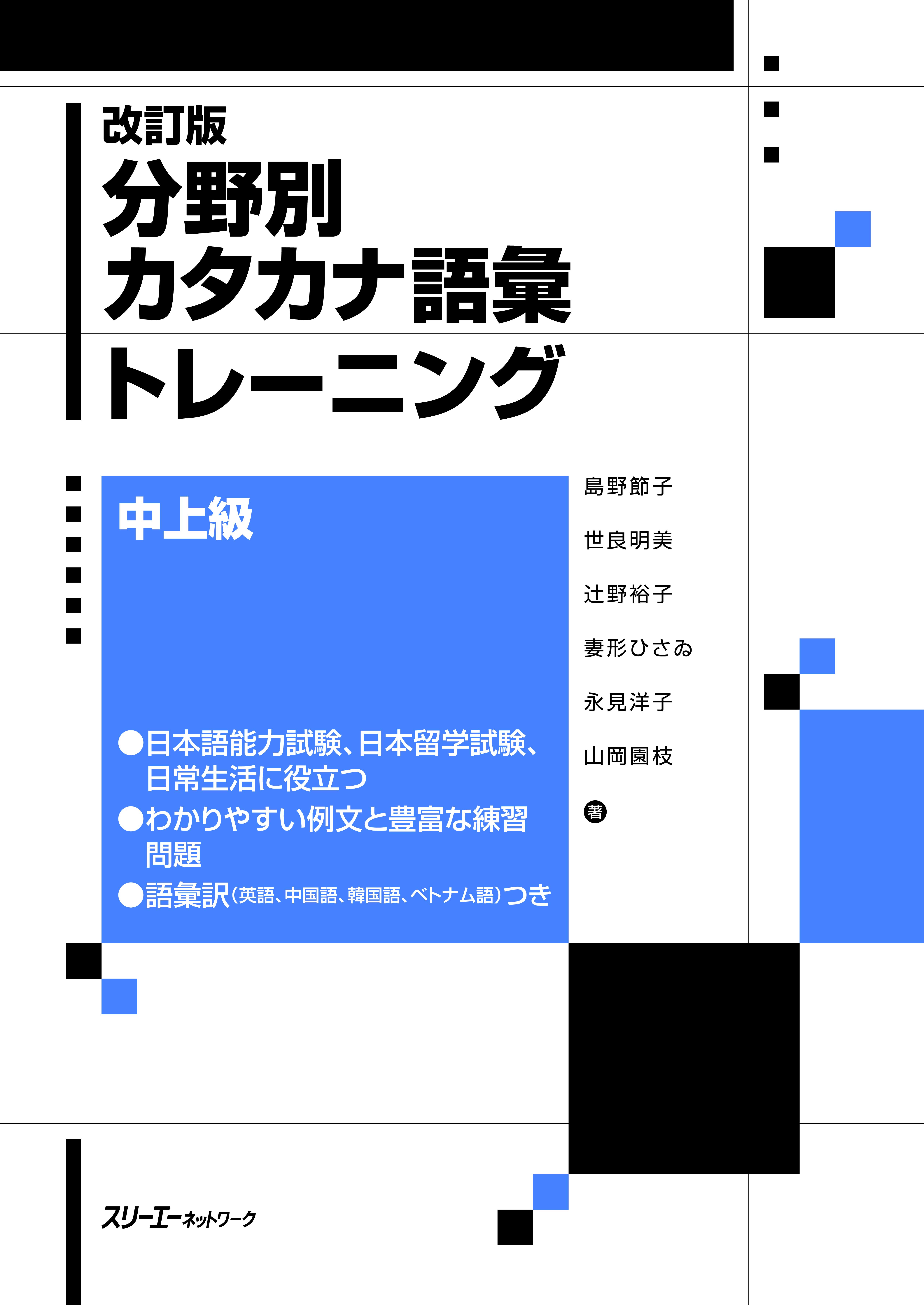 改訂版 分野別カタカナ語彙トレーニング  画像