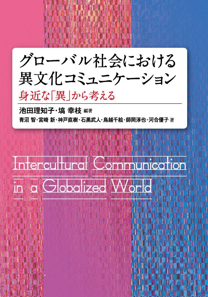 グローバル社会における異文化コミュニケーションの画像