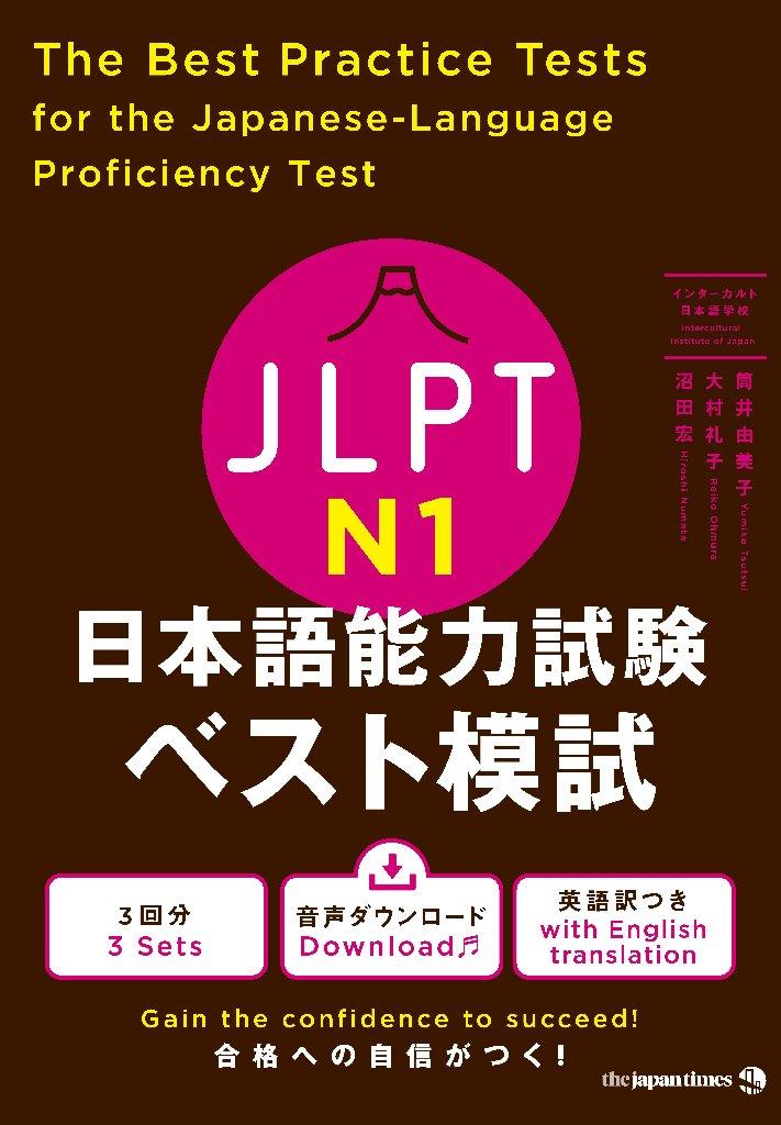 JLPT 日本語能力試験ベスト模試 N1の画像