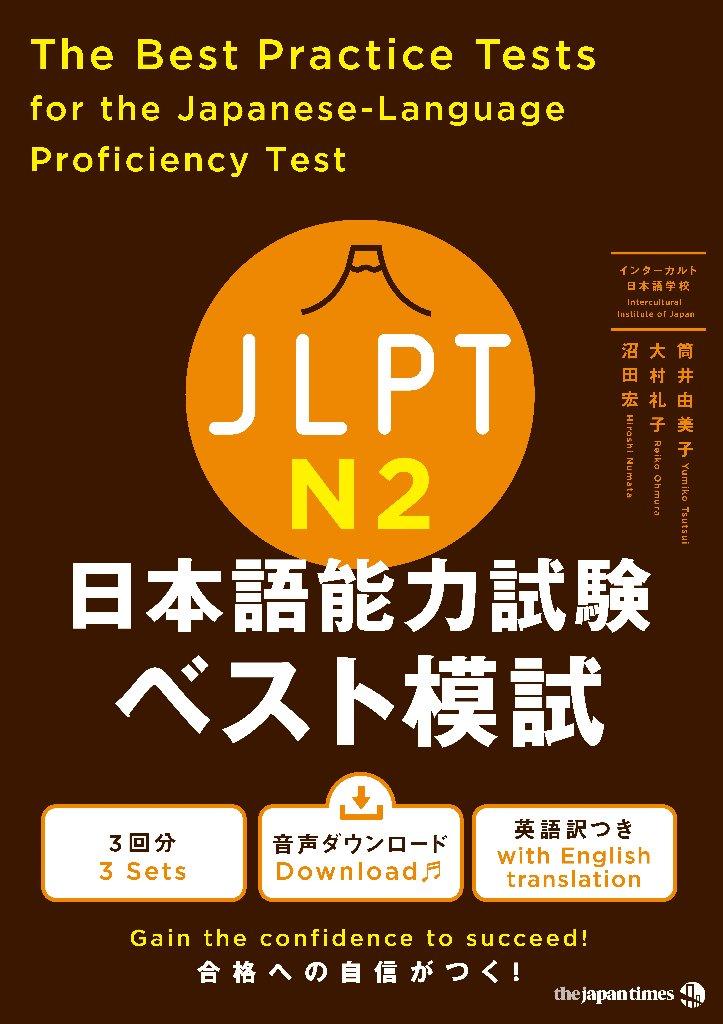JLPT 日本語能力試験ベスト模試 N2の画像