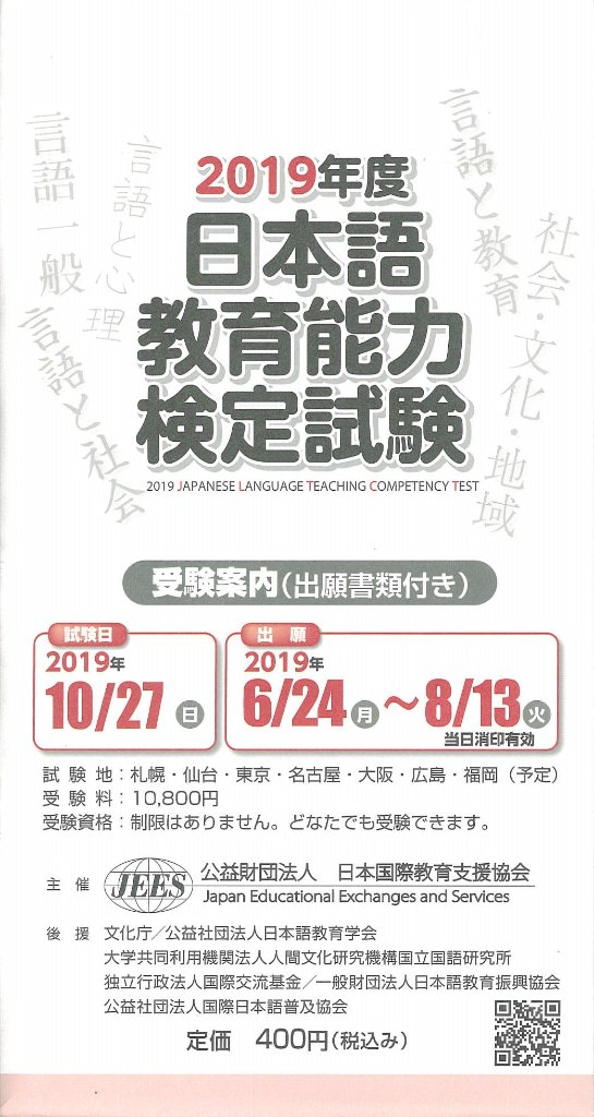 2019年度日本語教育能力検定試験受験案内(出願書類付き)の画像