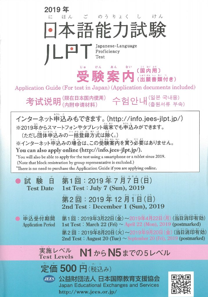 2019年日本語能力試験/JLPT 受験案内(出願書類付き)の画像