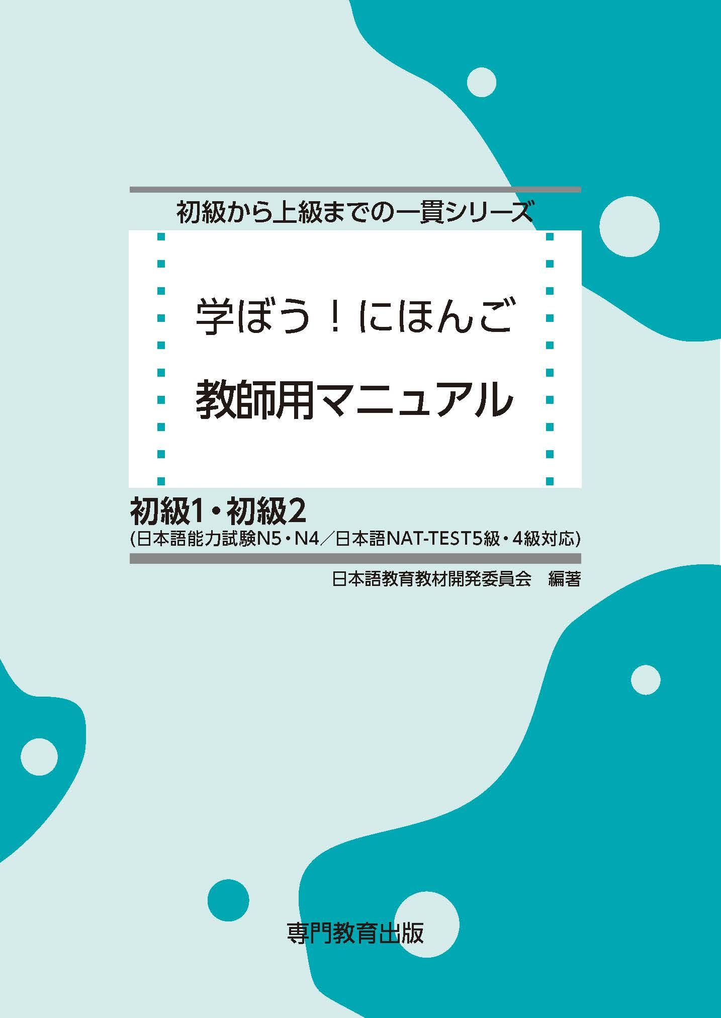 日本語NAT-TEST 2級公式問題集~日本語能力試験N2対策問題集~ 画像
