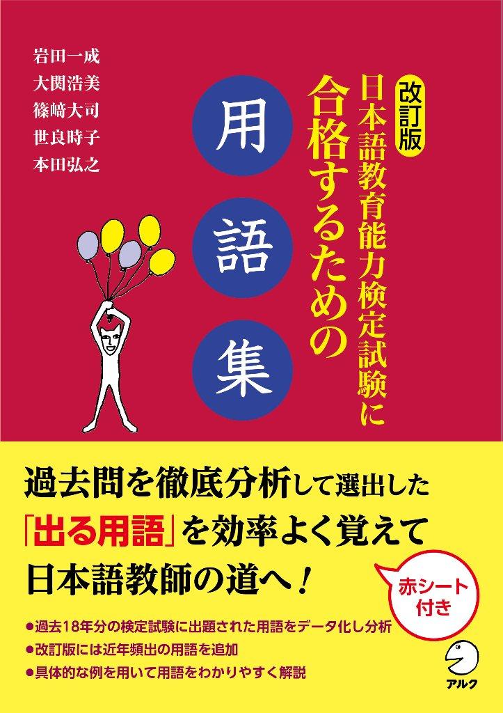 改訂版 日本語教育能力検定試験に合格するための用語集 の画像