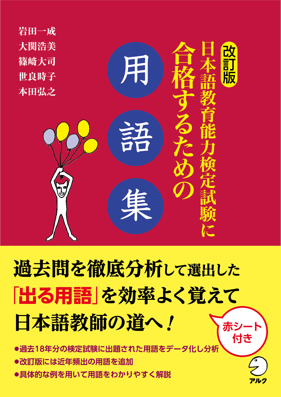 改訂版 日本語教育能力検定試験に合格するための用語集 画像