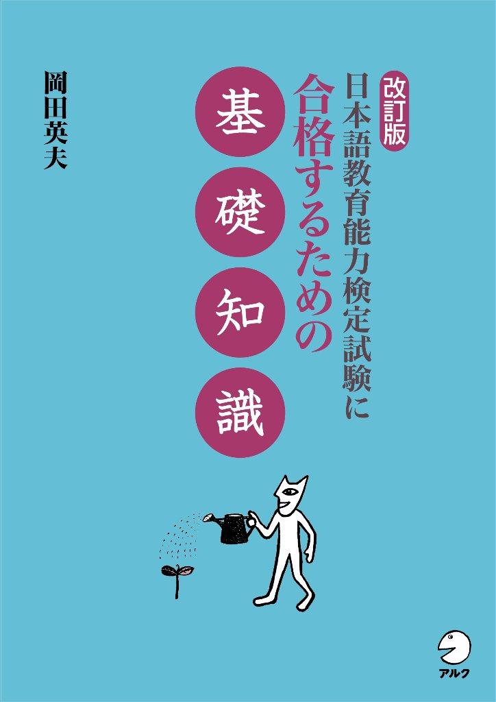 改訂版 日本語教育能力検定試験に合格するための基礎知識    の画像