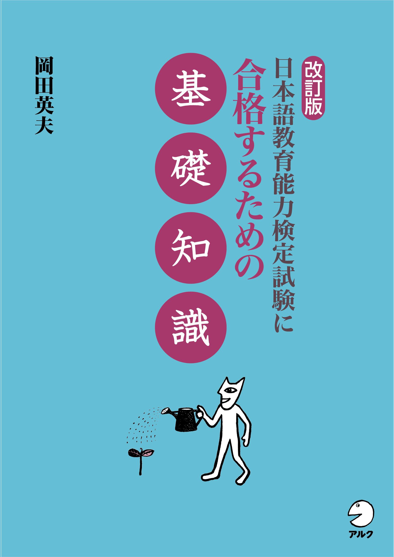 改訂版 日本語教育能力検定試験に合格するための基礎知識    画像
