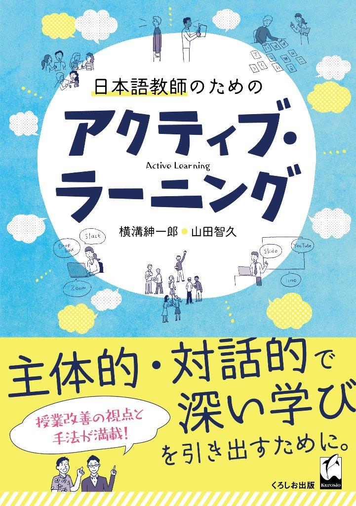 日本語教師のためのアクティブ・ラーニングの画像