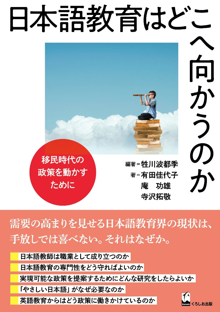 日本語教育はどこへ向かうのか ―移民時代の政策を動かすためにの画像
