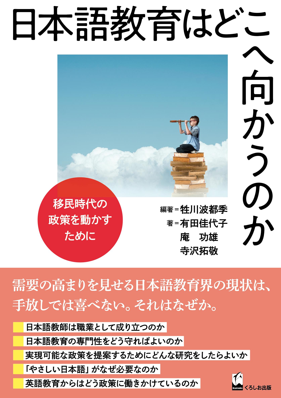 日本語教育はどこへ向かうのか ―移民時代の政策を動かすために画像