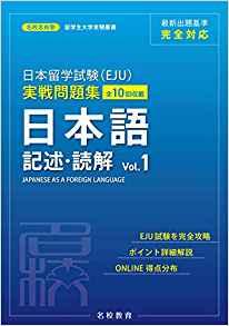日本留学試験(EJU)実戦問題集 日本語 記述・読解 Vol.1 (名校志向塾留学生大学受験叢書) 画像