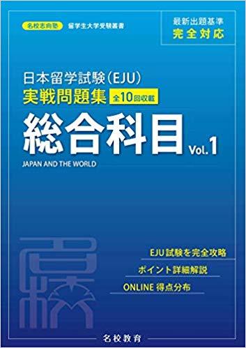 日本留学試験(EJU)実戦問題集 総合科目 Vol.1 (名校志向塾留学生大学受験叢書) 画像