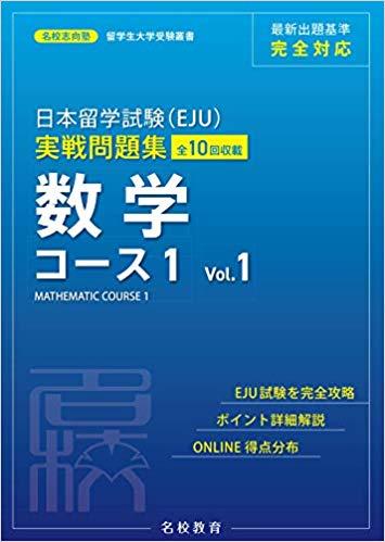 日本留学試験(EJU)実戦問題集 数学 コース1 Vol.1 の画像