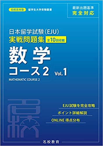 日本留学試験(EJU)実戦問題集 数学 コース2 Vol.1の画像