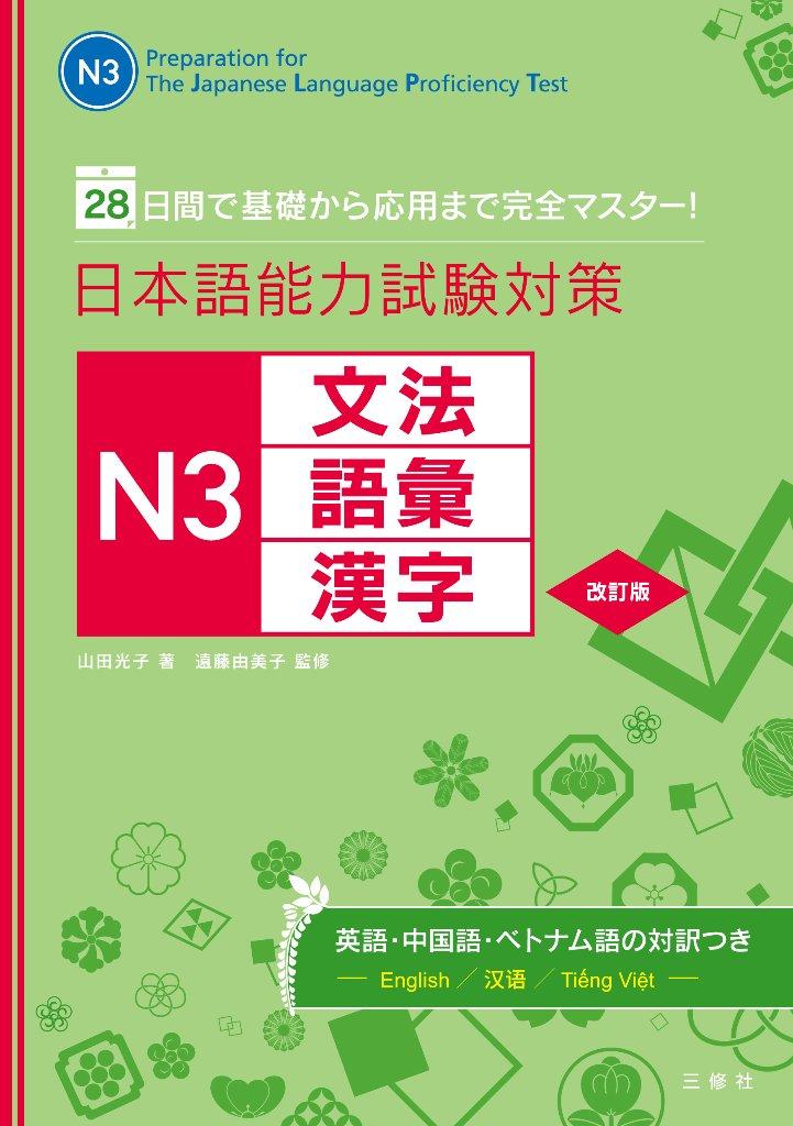 28日間で基礎から応用まで完全マスター!日本語能力試験対策 N3文法・語彙・漢字 改訂版の画像