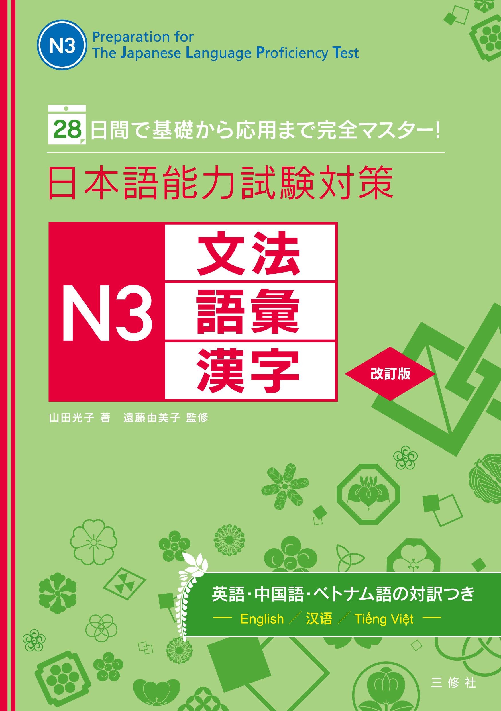 28日間で基礎から応用まで完全マスター!日本語能力試験対策 N3文法・語彙・漢字 改訂版画像