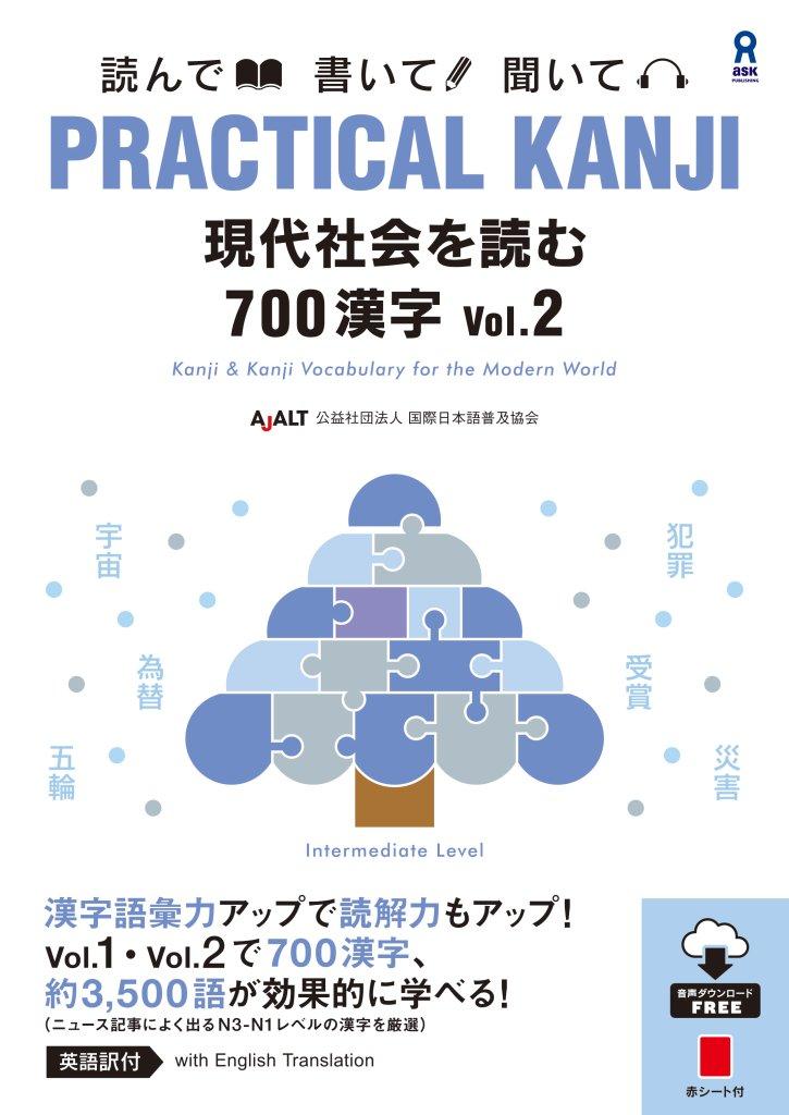 PRACTICAL KANJI 現代社会を読む700漢字 Vol.2の画像