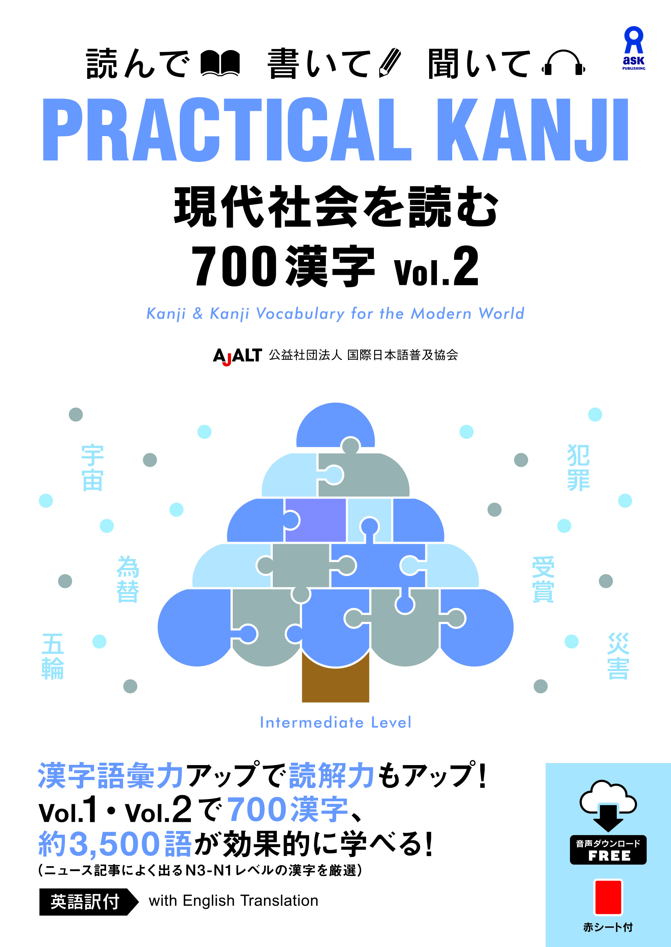 PRACTICAL KANJI 現代社会を読む700漢字 Vol.2画像