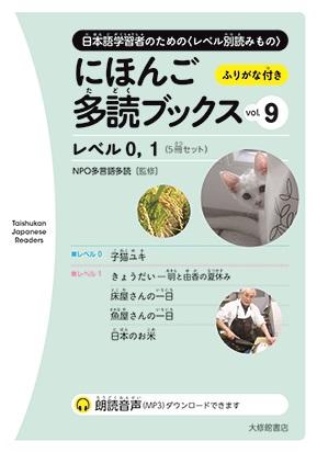 にほんご多読ブックス vol. 9の画像