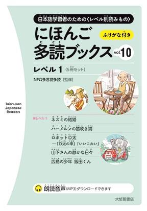 にほんご多読ブックス vol. 10 の画像