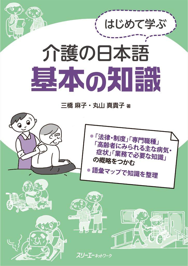はじめて学ぶ介護の日本語 基本の知識 の画像
