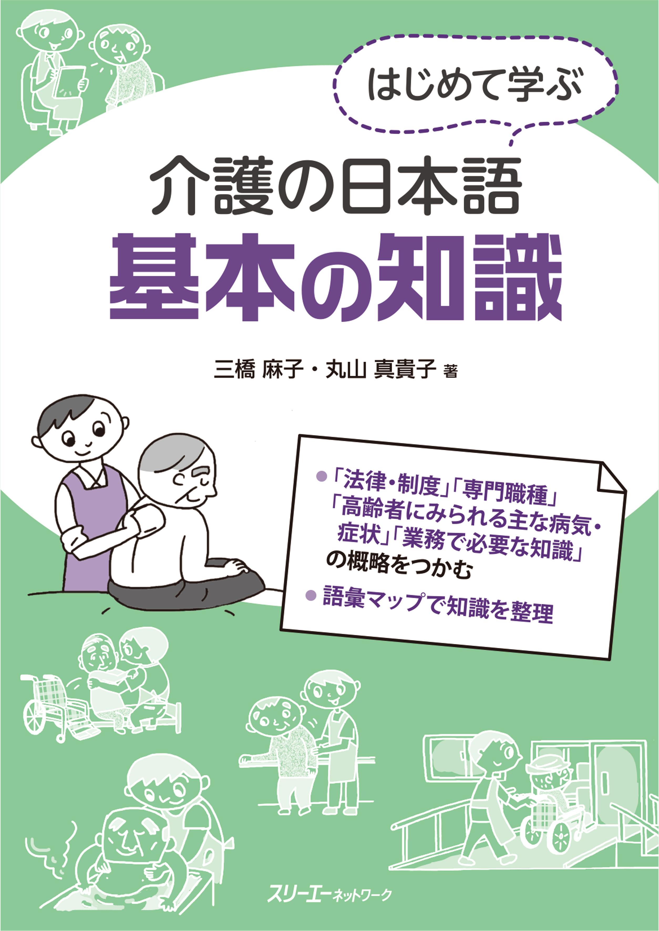 はじめて学ぶ介護の日本語 基本の知識 画像