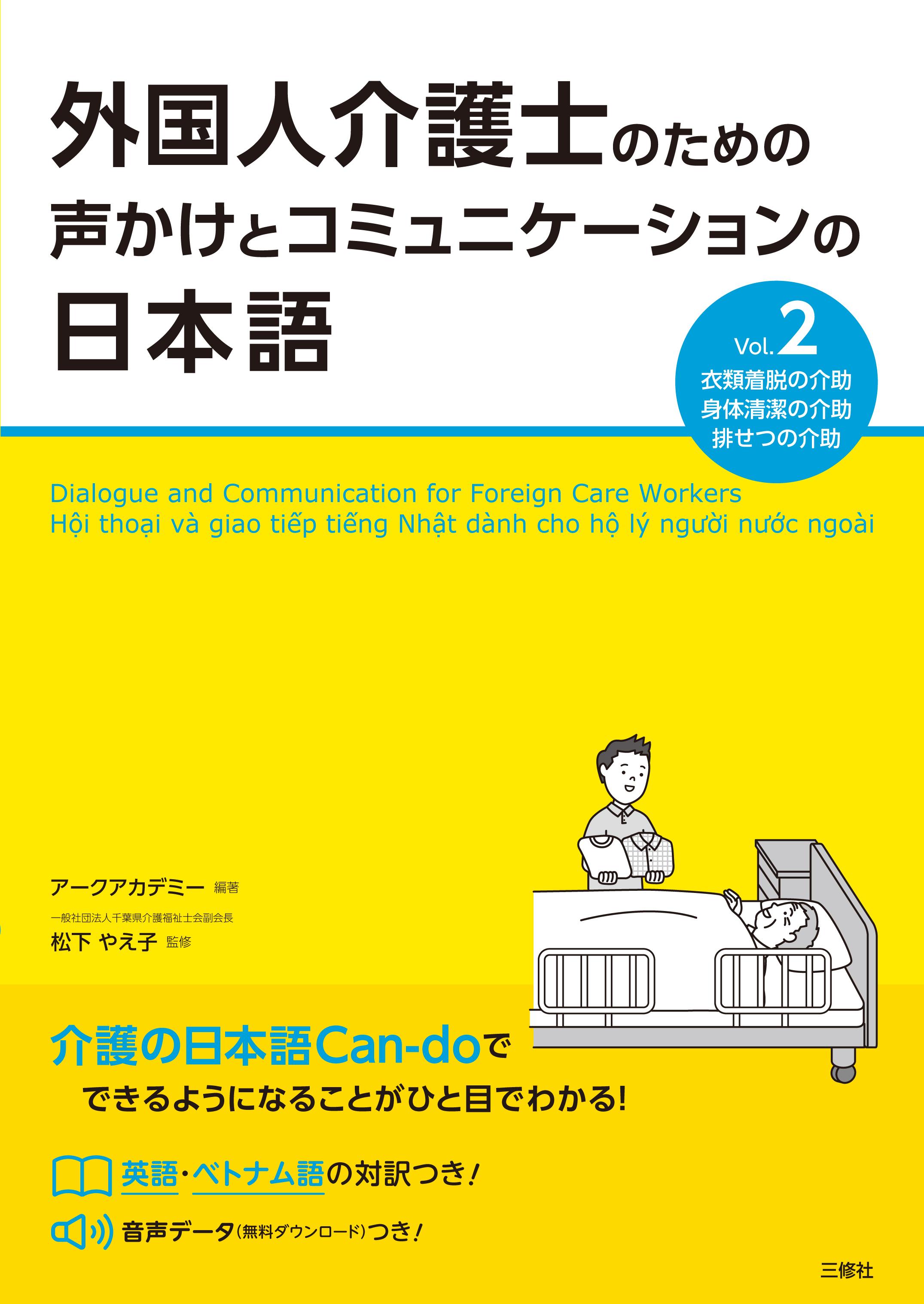 外国人介護士のための声かけとコミュニケーションの日本語 Vol.2  画像