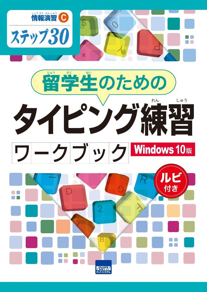情報演習C ステップ30留学生のためのタイピング練習ワークブック Windows10版 ルビ付き  の画像