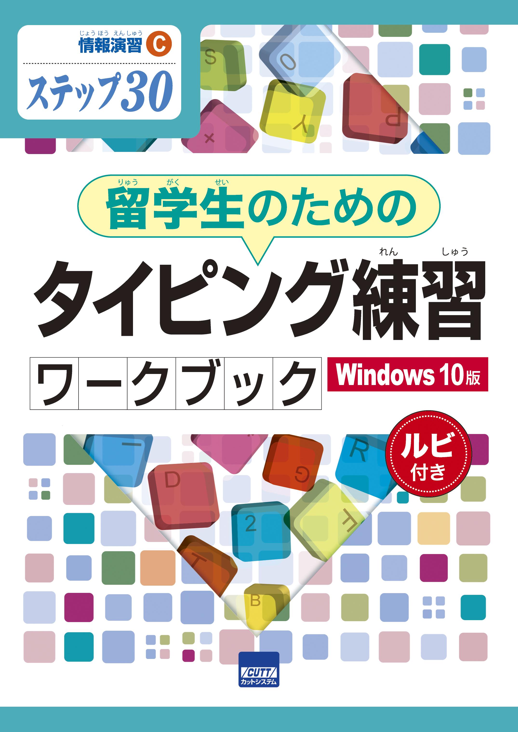 情報演習C ステップ30留学生のためのタイピング練習ワークブック Windows10版 ルビ付き  画像