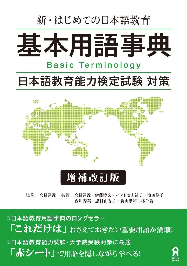 新・はじめての日本語教育 基本用語事典 増補改訂版の画像