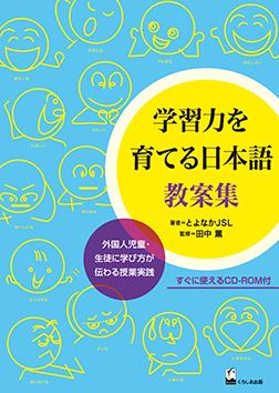 学習力を育てる日本語 教案集 外国人児童・生徒に学び方が伝わる授業実践の画像