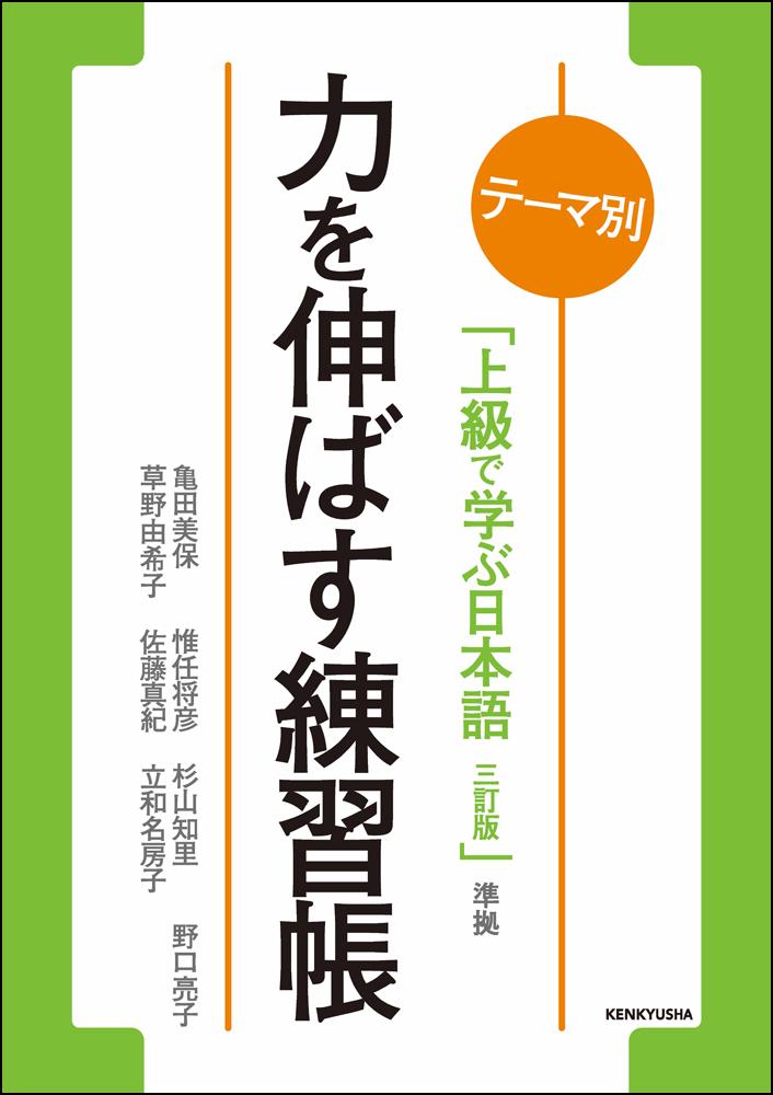 テーマ別 上級で学ぶ日本語(三訂版)準拠 力を伸ばす練習帳の画像