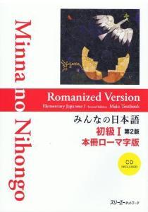 みんなの日本語 初級I 第2版 本冊 ローマ字版画像