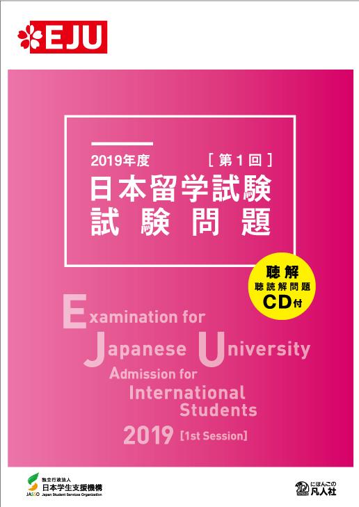 2019年度日本留学試験(第1回)試験問題 の画像