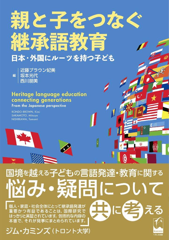 親と子をつなぐ継承語教育 ―日本・外国にルーツを持つ子どもの画像