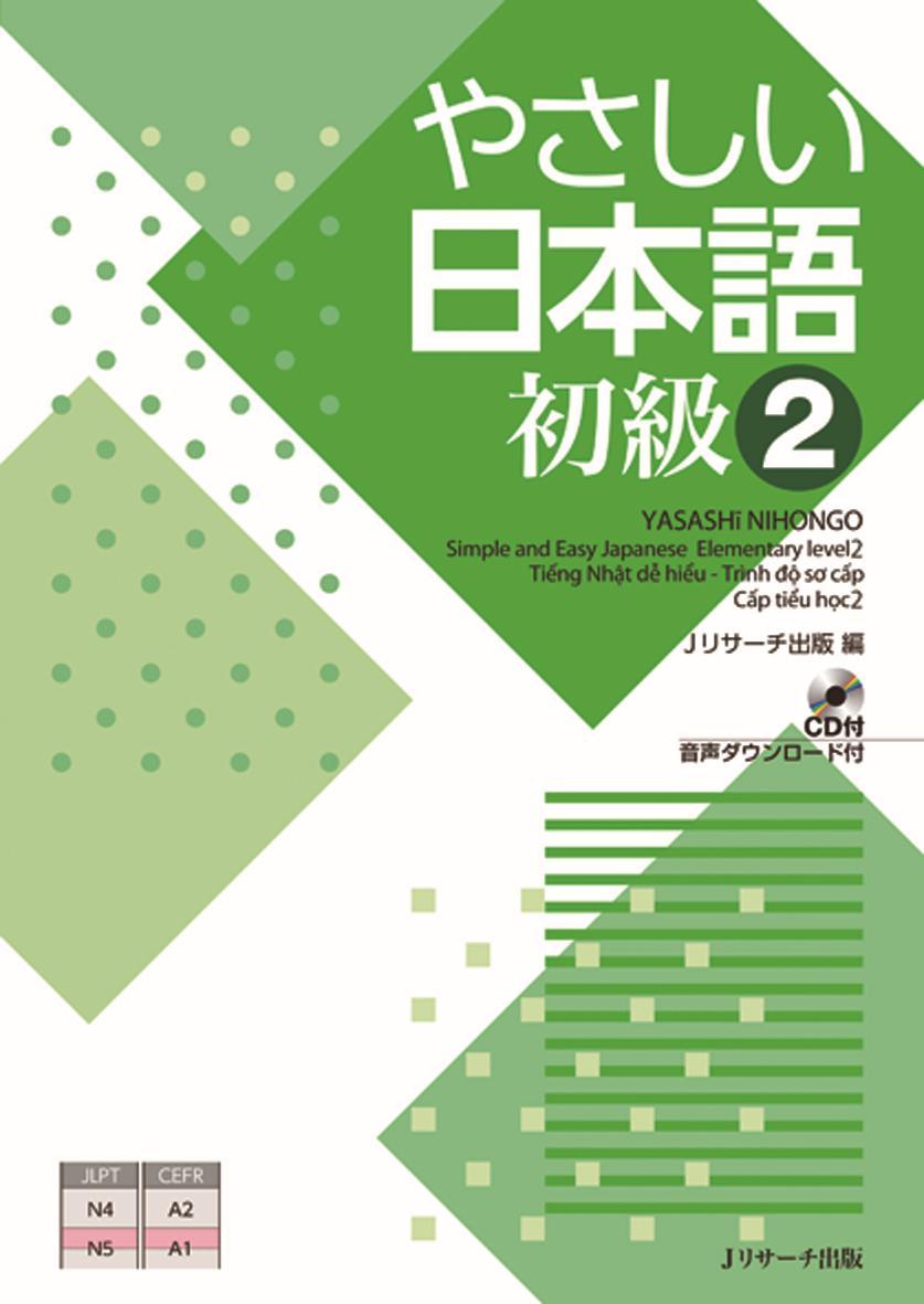 やさしい日本語 初級2画像