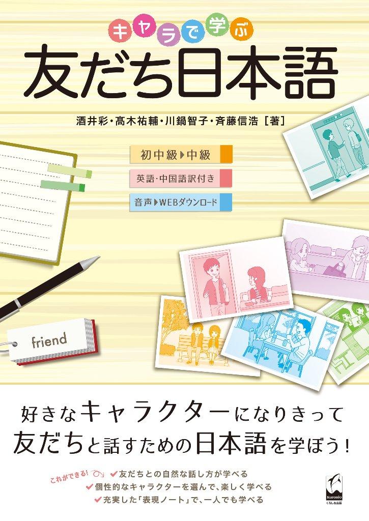 キャラで学ぶ友だち日本語の画像
