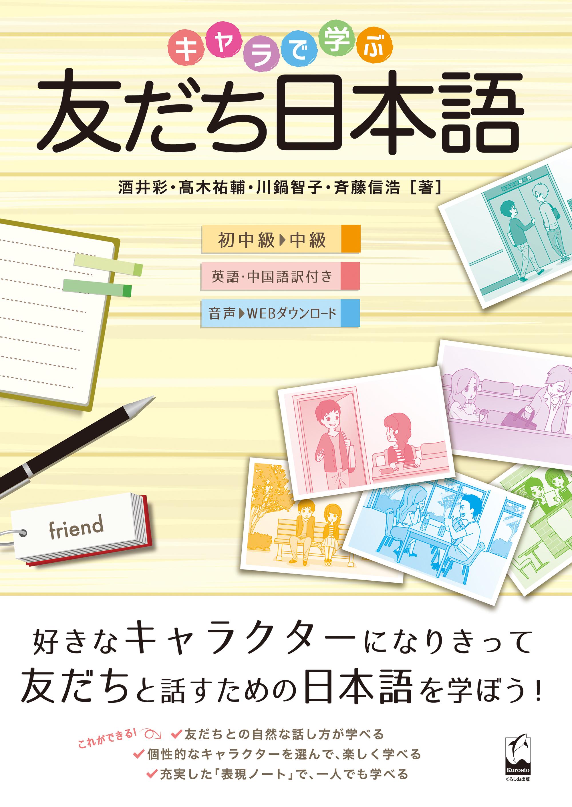 キャラで学ぶ友だち日本語画像