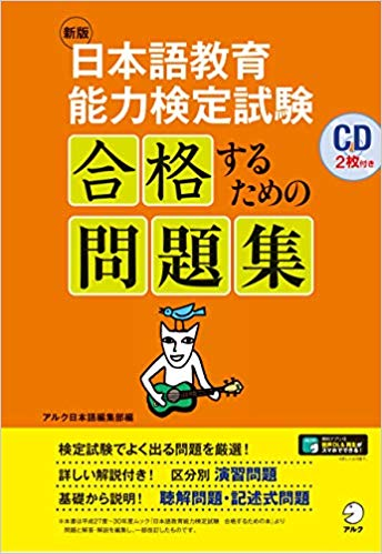 新版・日本語教育能力検定試験 合格するための問題集の画像