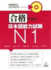 合格できる日本語能力試験N1の画像
