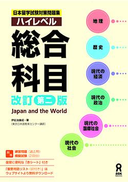 日本留学試験対策問題集 ハイレベル総合科目 [改訂第二版] の画像