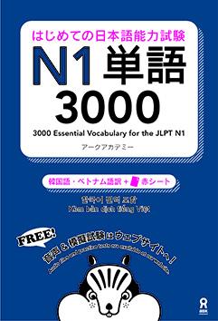はじめての日本語能力試験 N1単語 3000 [韓国語・ベトナム語版] 画像
