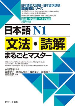 日本語N1 文法・読解まるごとマスター  の画像