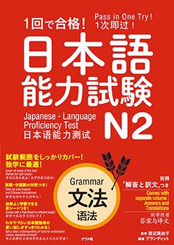 1回で合格!日本語能力試験N2文法   画像