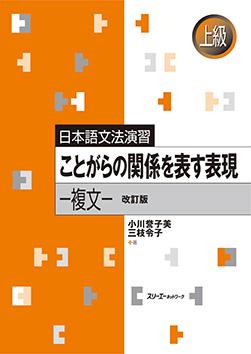 日本語文法演習 ことがらの関係を表す表現-複文- 改訂版 の画像