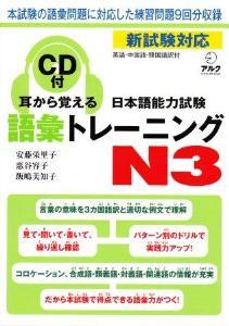 耳から覚える 日本語能力試験語彙トレーニングN3画像