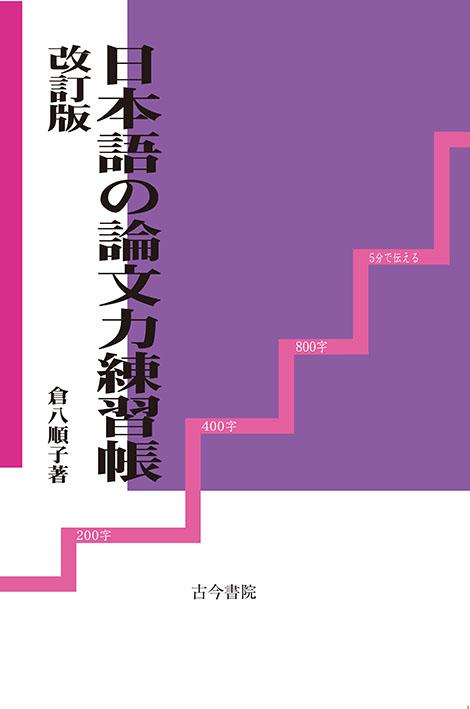 日本語の論文力練習帳 改訂版の画像