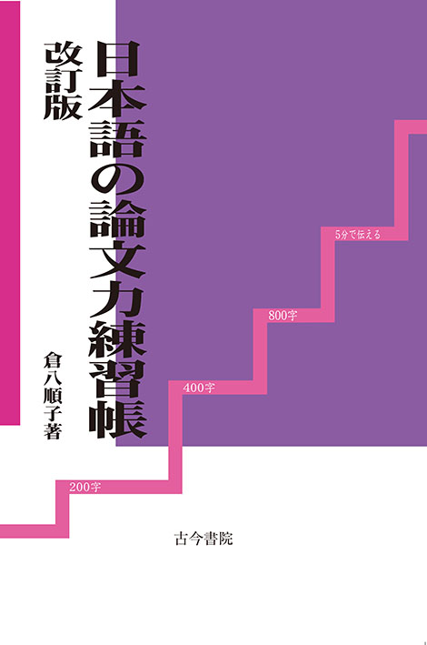 日本語の論文力練習帳 改訂版画像